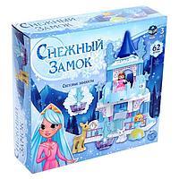 Конструктор «Снежный замок», 62 детали