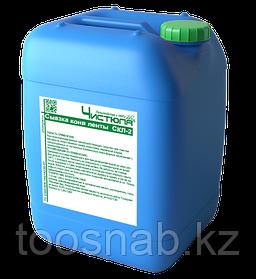 Смазка конвейерной ленты СКЛ-2