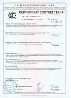 Сертификаты качества продукции компании Ритерна, фото 1