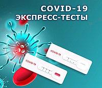 Экспресс тест для выявления антител к SARS-CoV-2.