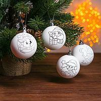 Новогоднее ёлочное украшение под раскраску «Счастливого Нового года», набор 4 шт, шар 5,5 см
