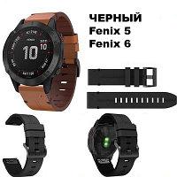 Кожаный ремешок QuickFit 26мм для Garmin Fenix 5X Fenix 6X (черный)