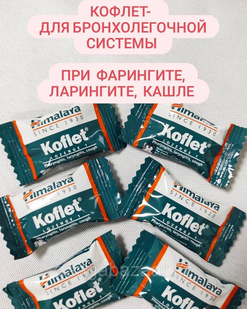 Кофлет (Koflet Himalaya) - леденцы от кашля, фарингита, ларингита, боли в горле, 10 шт