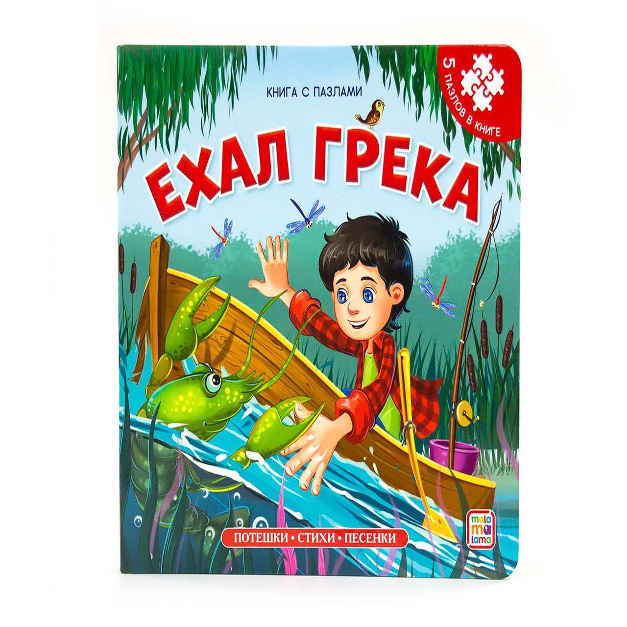 Книга-пазл. Ехал Грека