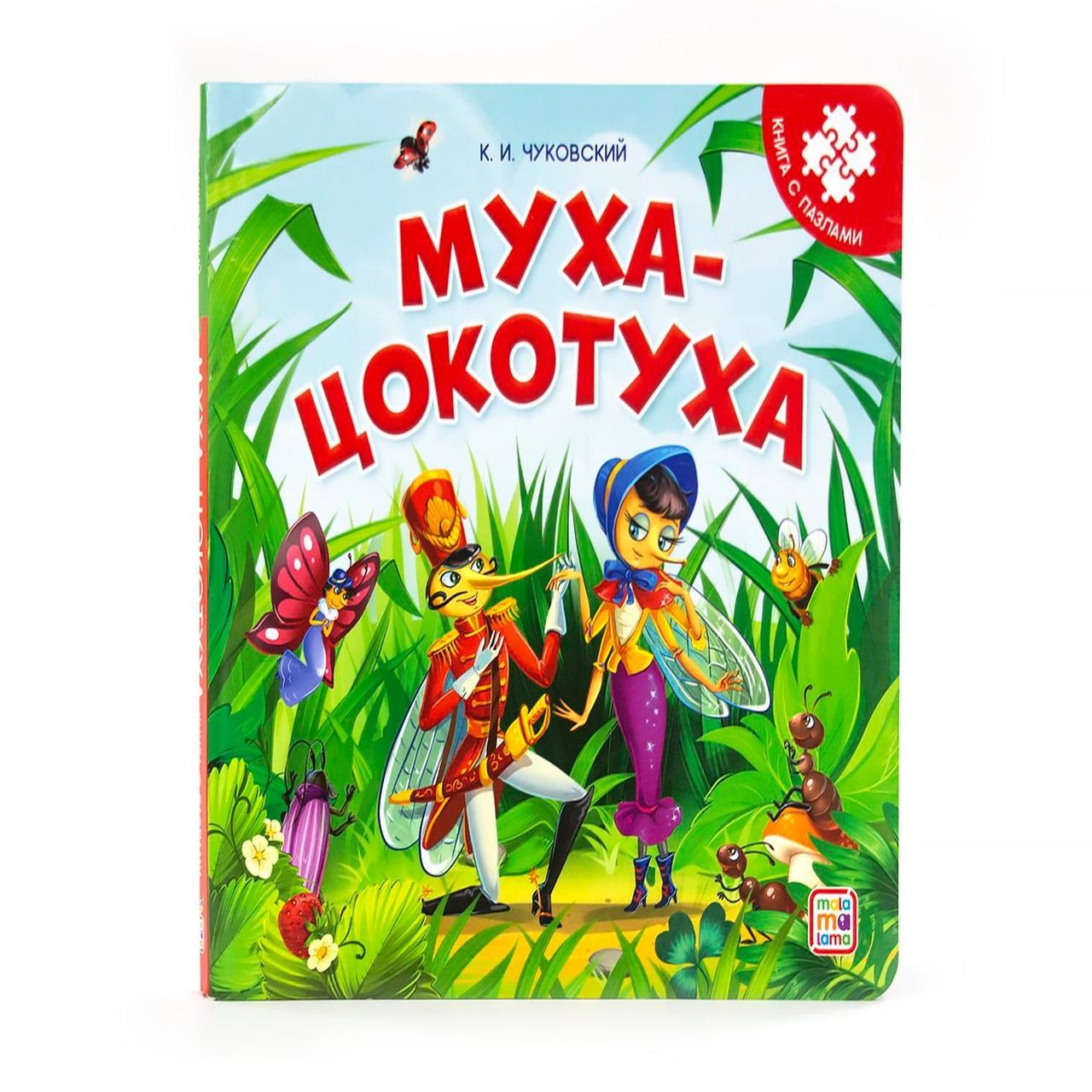 Книга-пазл. Муха-Цокотуха