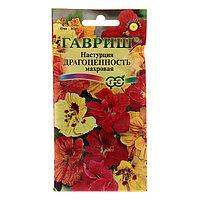 Семена цветов Настурция Драгоценность, полумахровая, О, смесь 1,0 г