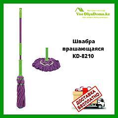 Швабра врашающаяся  KD-8210