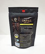 Скраб для тела 100гр кофейный Карамелька
