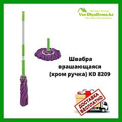 Швабра врашающаяся  (хром ручка) KD 8209