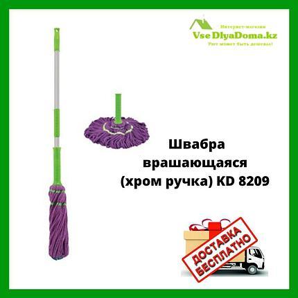 Швабра врашающаяся  (хром ручка) KD 8209, фото 2