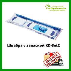 Швабра с запаской KD-Set2