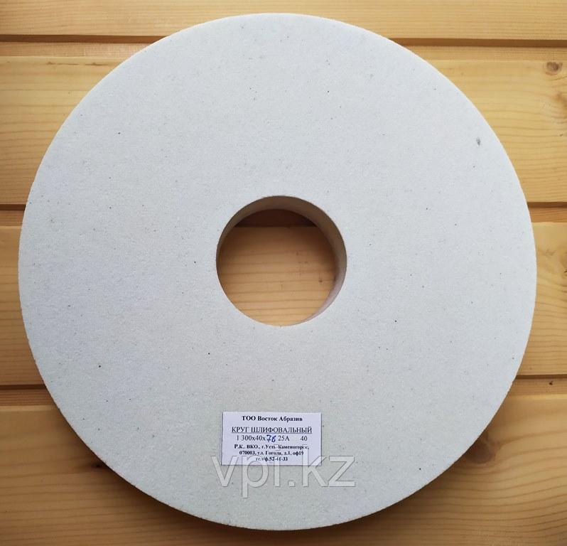 Круг абразивный шлифовальный (заточной) белый 300*40*76, 25А, F40, Восток Абразив
