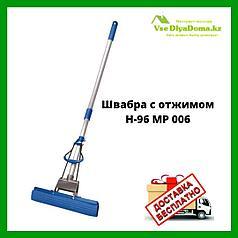 Швабра с отжимом H-96 MP 006