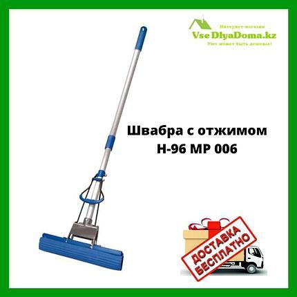 Швабра с отжимом H-96 MP 006, фото 2