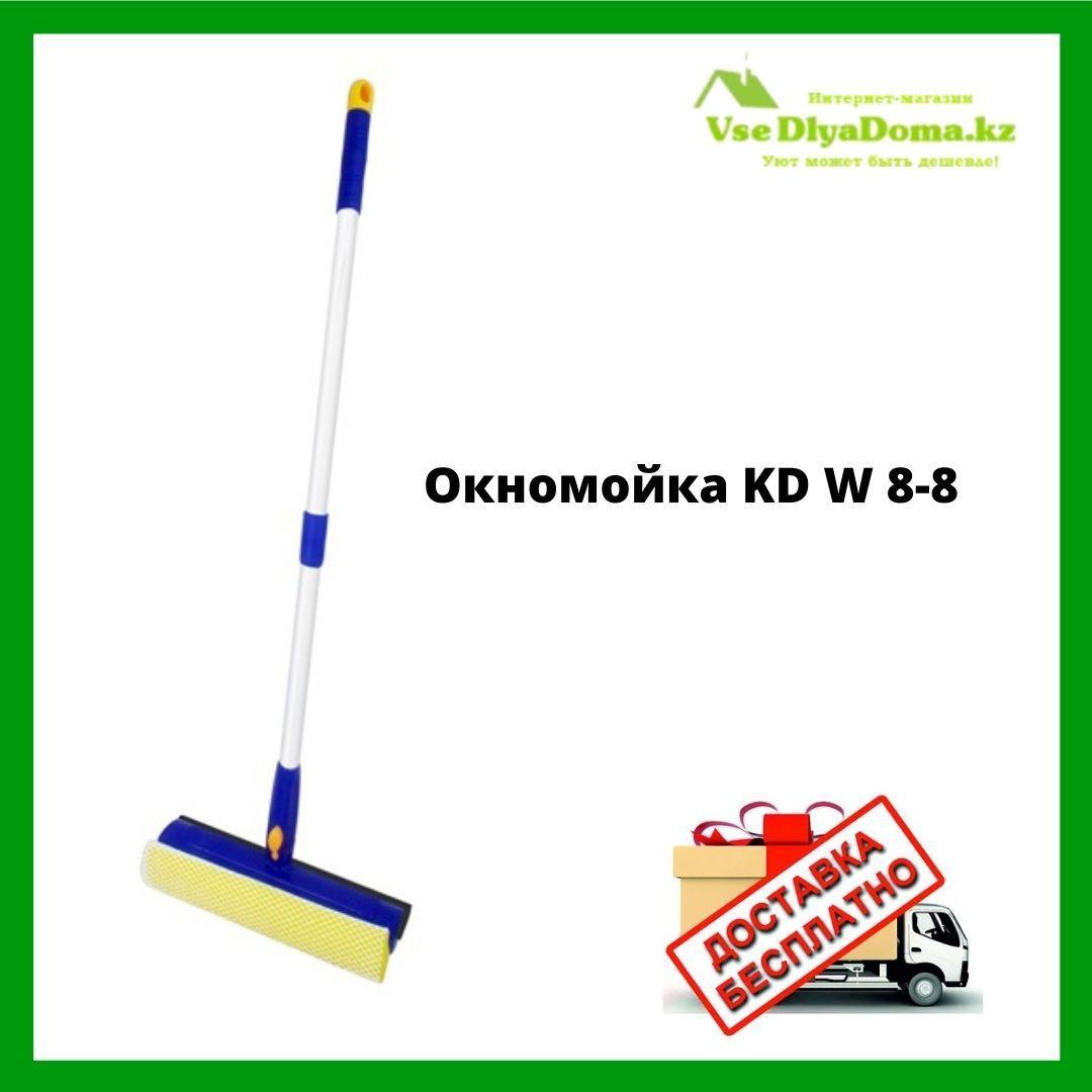 Окномойка KD W 8-8