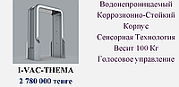 Дезинфицирующая кабина - I-VAC-THEMA - Водонепроницаемый Коррозионно-Стойкий Корпус Сенсорная Технология