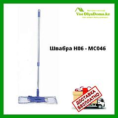 Швабра H06 - MC046