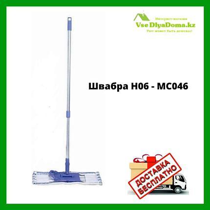 Швабра H06 - MC046, фото 2