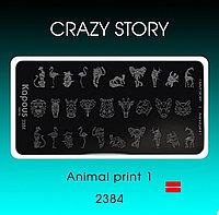 Пластина для стемпинга Crazy story Animal print, фото 1