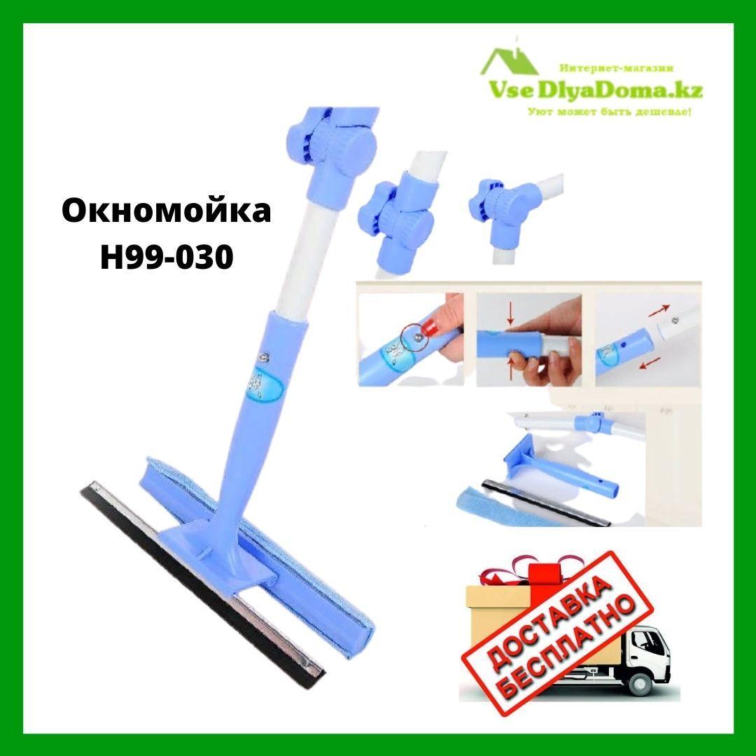 Окномойка Н99-030