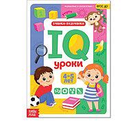 Обучающая книга «IQ уроки для детей от 4 до 5 лет»