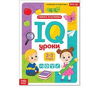 """Обучающая книга """"IQ уроки для детей от 2 до 3 лет"""""""