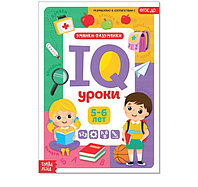 """Обучающая книга """"IQ уроки для детей от 5 до 6 лет"""""""