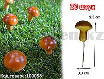 Искусственные грибы дубовик с коричневой шляпкой муляж маленький 20 шт