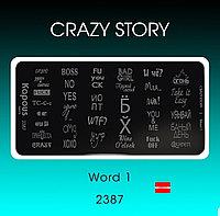 Пластина для стемпинга Crazy story Word