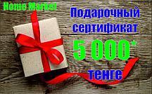 Подарочный сертификат номинал 5 000 тенге