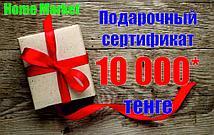 Подарочный сертификат номинал 10 000 тенге
