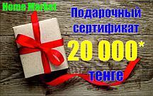Подарочный сертификат номинал 20 000 тенге