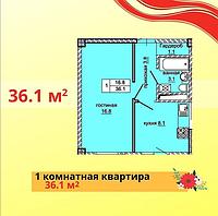 1 комнатная квартира в ЖК Эльбрус 36.1 м², фото 1
