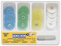 Набор дисков шлифовальных НК 4-х типов, диаметр 14 мм, с дискодержателем