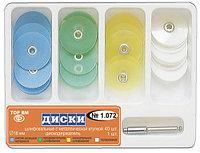 Набор дисков шлифовальных НК 4-х типов, диаметр 16 мм, с дискодержателем