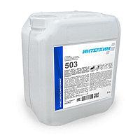 Средство с защитным эффектом для поломоечных машин ИнтерХим 503