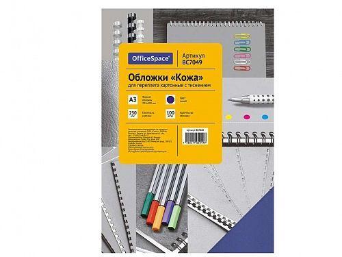 Обложка для переплета OfficeSpace, А3 картон под кожу, 230 гр, синяя
