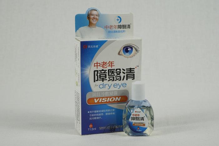 Run Eye гель для снятия усталости глаз, 11.5мл