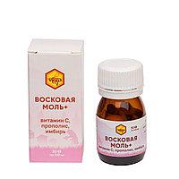 Восковая моль + витамин С, прополис, имбирь (30 таблеток по 500 мг)