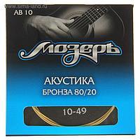 Струны Мозеръ акустической гитары, Сталь ФРГ + Бронза 80/20 (.010-049)