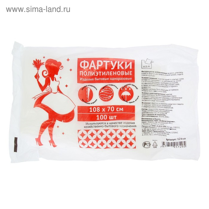Фартуки полиэтиленовые одноразовые ПНД, 108×70 см, 100 шт/уп - фото 3