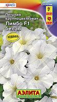 Петуния крупноцветковая Лимбо F1 белая, (7 шт.)