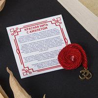 Браслет-оберег 'Красная нить' с подвеской, ом, цвет золото,35см