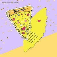 Открытка формовая «Люблю», пицца, 12 х 18 см