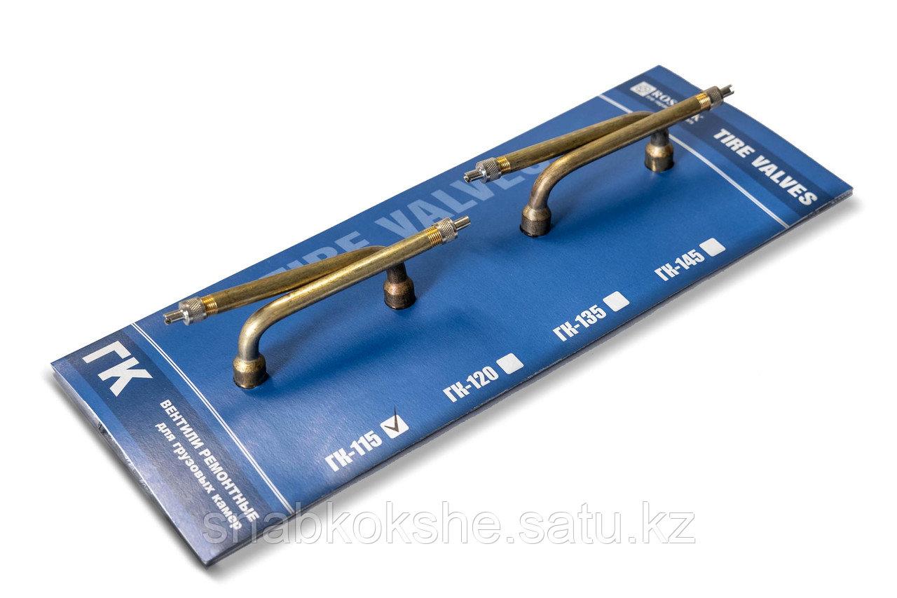 Вентиль ремонтный ГК - 115. 100*115мм, 4шт/блистер