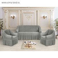 Чехол для мягкой мебели 3-х предметный трикотаж жатка, цв серебро 100% п/э
