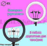 Кольцевая лампа LED (3 режима света) сенсорным управлением с 3 держателями для телефона диаметр лампы 45 см