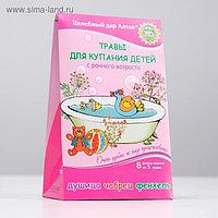 Травы для купания детей с раннего возраста «Целебный дар Алтая», душица, чабрец, фенхель, 8 фильтр-пакетов по