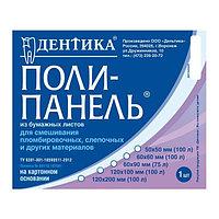 Бумага для замешивания стоматологических матералов 60*90мм
