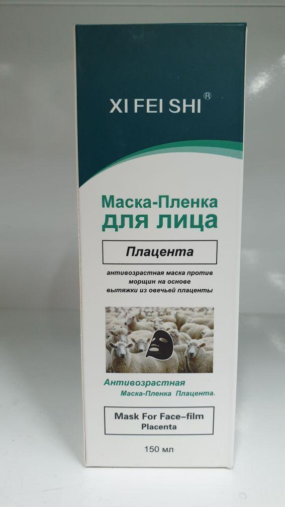 Маска - Пленка для лица  на основе овечьей плаценты XI FEI SHI 150 ml.